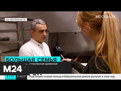 Армянская диаспора России является крупнейшей в мире - Москва 24