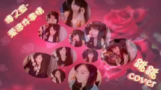 傅又宣 - 愛這件事情 (跳跳live cover) #未發佈精華