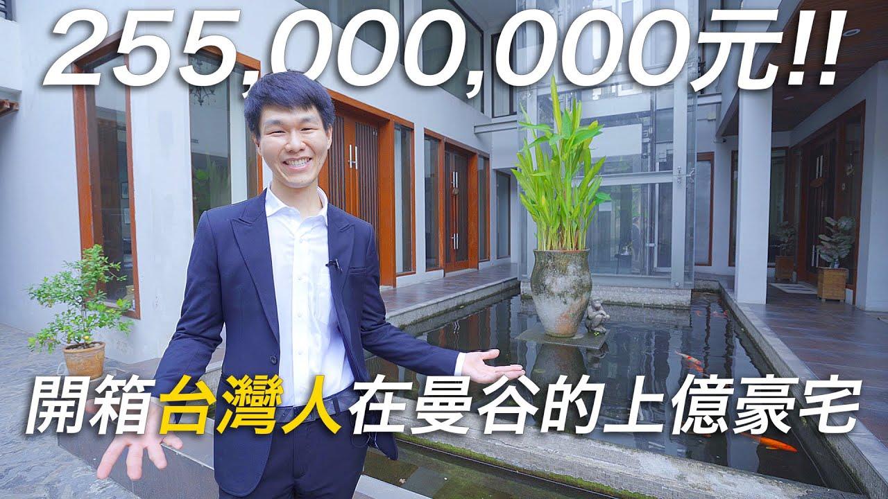 開箱台灣人的曼谷豪宅!到底是誰住在255,000,000元的豪宅裡? 泰度看房