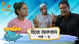 হিরো আকরাম   EP 04   Hero Akram   Bangla New Natok 2018
