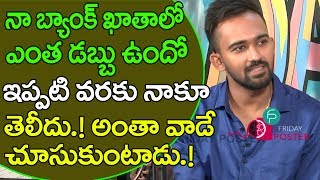 Dhee Jodi Yash (Yashwanth) About His Money | Dhee Yash (Yashwanth) Interview | Friday Poster | 2017