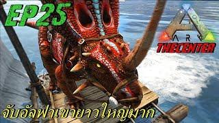 BGZ - ARK The Center 2018 EP#25 จับอัลฟาเขายาวใหญ่มาก Alpha styracosaurus