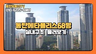 동탄메타폴리스68평 전망좋은 월세매물 동탄부동산TV