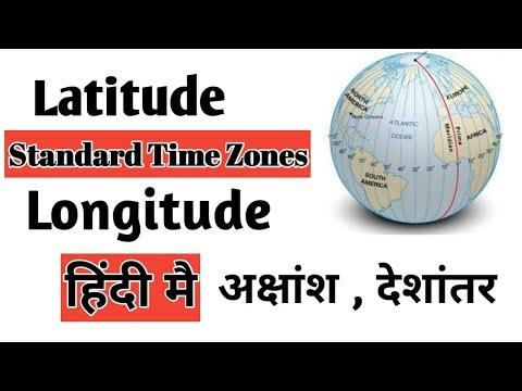 Latitude & Longitude, Time concept In Hindi || Geography || SSC, RAILWAY, UPSC, CHSC || GK MASTER