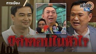 พลังประชารัฐจ่อยกเก้าอี้ประธานสภาให้ประชาธิปัตย์ : Matichon TV