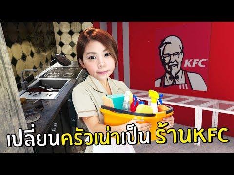 เปลี่ยนครัวเน่าให้เป็นร้าน KFC