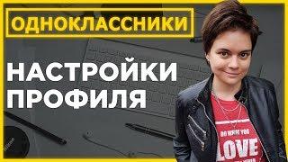 основные настройки социальной сети профиля Одноклассники #03
