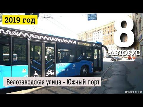 """Автобус 8 """"Велозаводская улица"""" - """"Южный порт"""" // 20 июня 2019"""
