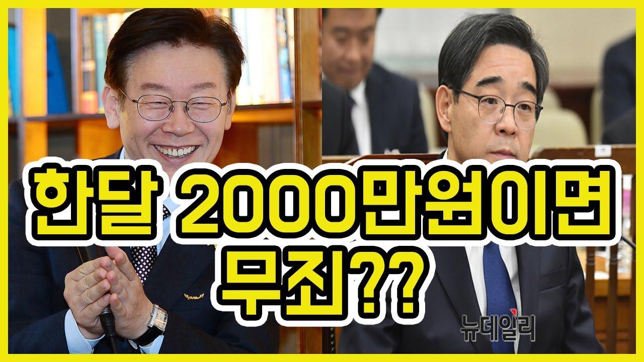 '이재명 무죄' 권순일 전 대법관.. 화천대유 고문 논란 | 도람뿌