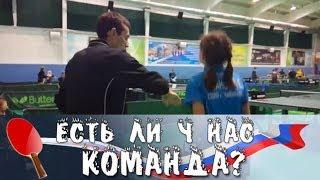 ЕСТЬ ЛИ У НАС КОМАНДА?! (Спец-отчет Артема Уточкина о Клубном Чемпионате России)