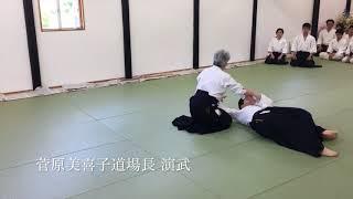 合気道奥州道場 新道場竣工式 菅原美喜子師範演武