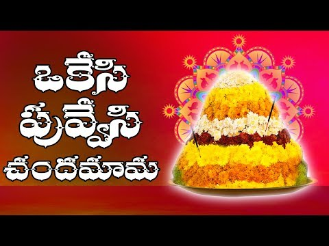 Okkesi Puvvesi Sandamama Bathukamma Songs Devotional Album -  Goddess Durga Matha Songs