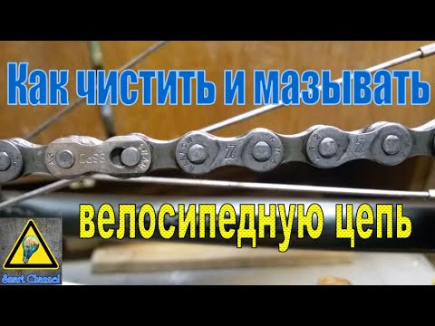 Чистка и смазка велосипедной цепи / Cleaning and lubrication of bicycle chain