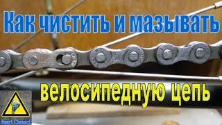 Чистка и смазка велосипедной цепи / Cleaning and lubrication of bicycle chain(Всем Привет! И в этом видео я вам покажу как качественно почистить и смазать цепь без использования специал..., 2015-03-10T15:15:55.000Z)
