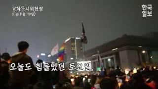 """""""걱정말아요 그대"""" 광화문 60만의 떼창"""