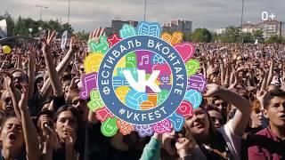 VK Fest 2017 15–16.07.17 — Promo
