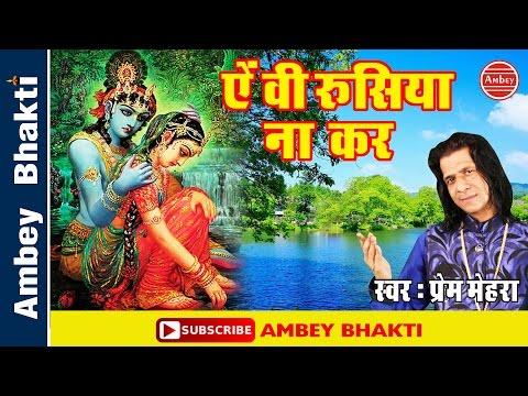 Latest Krishna Bhajan    Evi Rusiya Na Kar    Prem Mehra    Janmashtami 2016 #Ambey Bhakti
