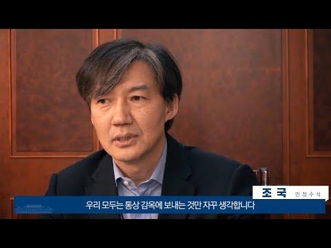 친절한 청와대 : 소년법 개정 청원에 답하다_조국,윤영찬,김수현 수석 대담