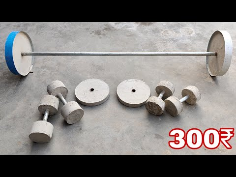 घर पे बनाओ जिम  GYM DUMBBELL AT HOME