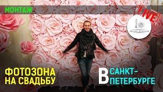 ФОТОЗОНА НА СВАДЬБУ в Санкт-Петербурге!