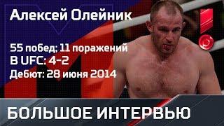 «Здесь всё просто так, кроме денег». ОЛЕЙНИК – о США, Емельяненко и UFC в России