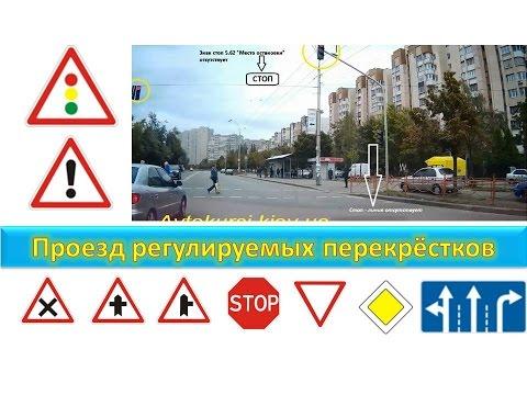 Правила проезда перекрестков (обучающее видео)
