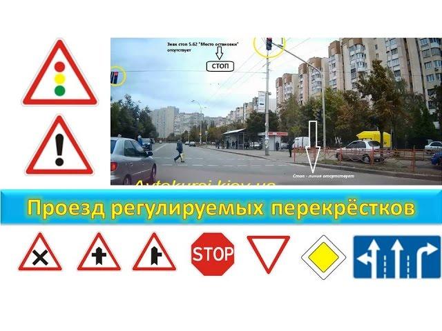 Правила Проезда Регулируемых Перекрёстков с видео примерами и картинками 2 Часть