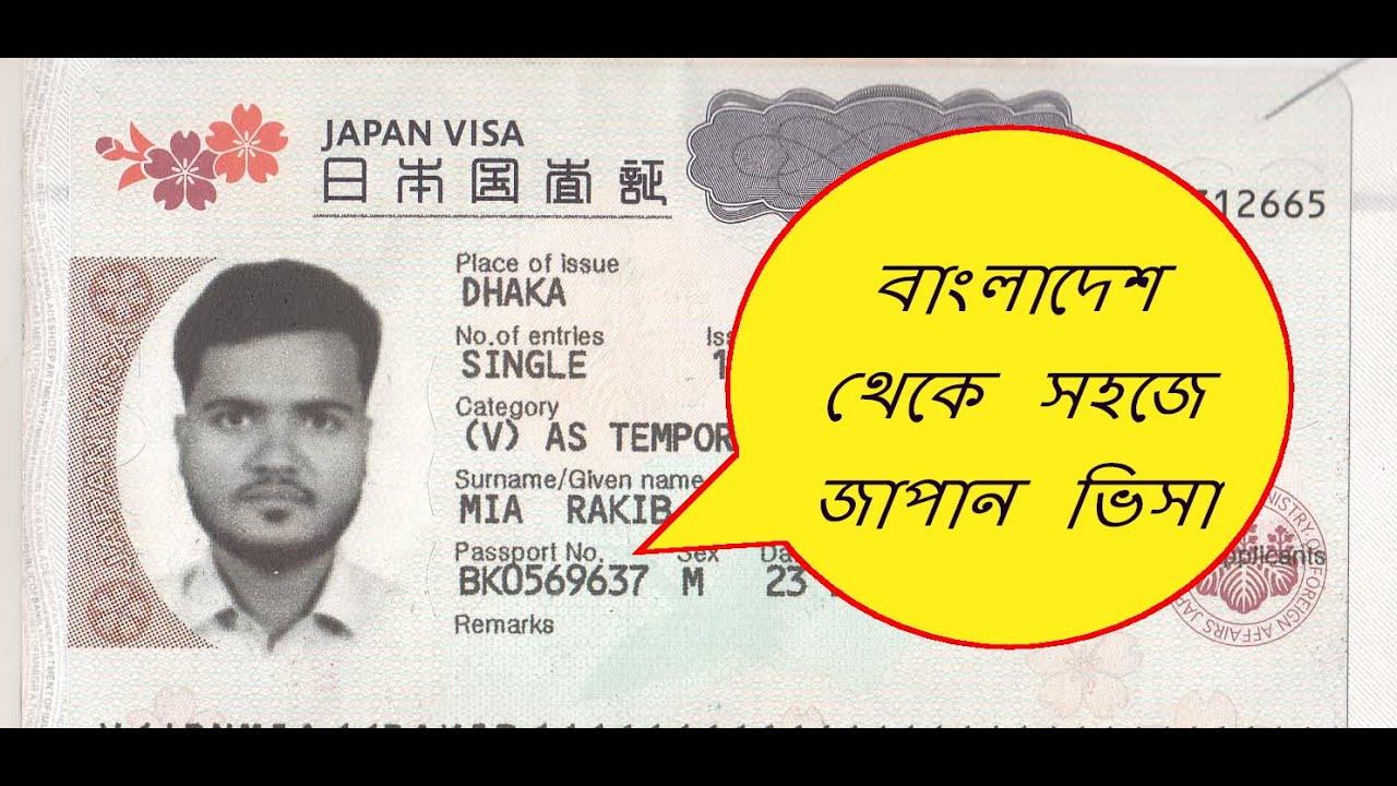জ প ন ভ রমণ ভ স Japan Visit Visa For Bangladeshi Youtube