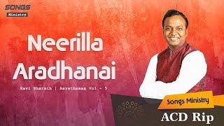 Neerilla Aradhanai   Ravi Bharath   Aayathamaa Vol - 5