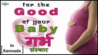 Garbh Sanskar In Kannada   Garbha Raksha Stotram   Pregnancy Music For Expecting Mothers