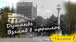 Меняющийся Душанбе. Взгляд в прошлое. Часть 1. Dushanbe. Retrospective. Part 1.