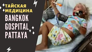 Обзор Bangkok Hospital Pattaya Thailand Hospital Medical Tourism Destination of Asia