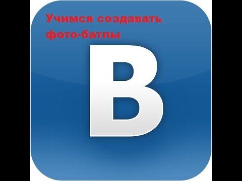 """Учимся делать """" Фото Батлы """" в вконтакте. - YouTube"""