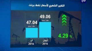 أسعار النفط ترتفع للشهر الثاني بدعم من اتفاق أوبك التاريخي - (1-10-2016)