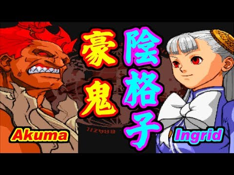 豪鬼(Akuma) - ストリートファイターZERO3↑↑