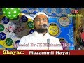 Muzammil Hayat All India Natiya Mushaira Malik Tola Mau 2017