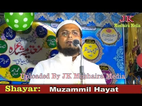 Muzammil Hayat All India Natiya Mushaira Malik Tola Mau 2017