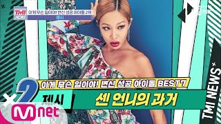 Mnet TMI NEWS [18회] 센 언니 컨셉 만족도 최상☆ (덜덜 ◎_◎) '제시' 191016 EP.…