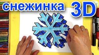 3D СНЕЖИКА / Как нарисовать 3д рисунок снежинку на Новый год