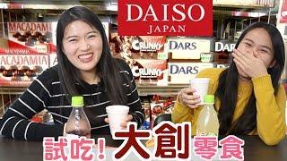 【試吃】紐約大創百貨(Daiso)$1.99的零食!???????? 味道如何?!ft.It's SydneyWang(中文字幕)  吃不婷 EaTING