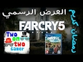 العرض الرسمي للعبة far cry 5