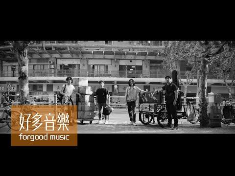 許含光 Lumi [ 25 ] Official Music Video