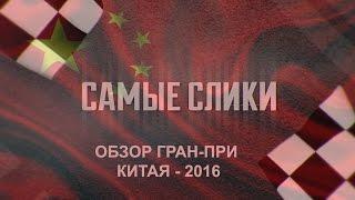 Формула 1 обзор Гран-при Китая 2016 САМЫЕ СЛИКИ
