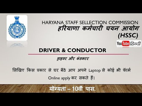 How to Apply online Driver & Conductor form from your Laptop, sitting at home.