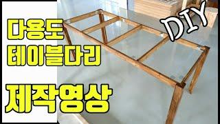 [우드킴목공목재] 원목테이블다리 만들기 / 다용도테이블…