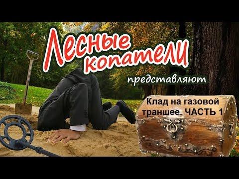 """Лесные Копатели. """"КЛАД НА ГАЗОВОЙ ТРАНШЕЕ, 1 часть"""""""