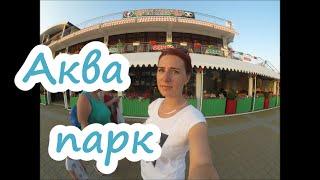 Аквапарк - Ольгинка..(Аквапарк и пляжные зарисовки.., 2016-07-19T11:01:53.000Z)