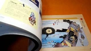 53 Stations of Yokai-do with KITARO Shigeru Mizuki Book Japanese Monster #1136
