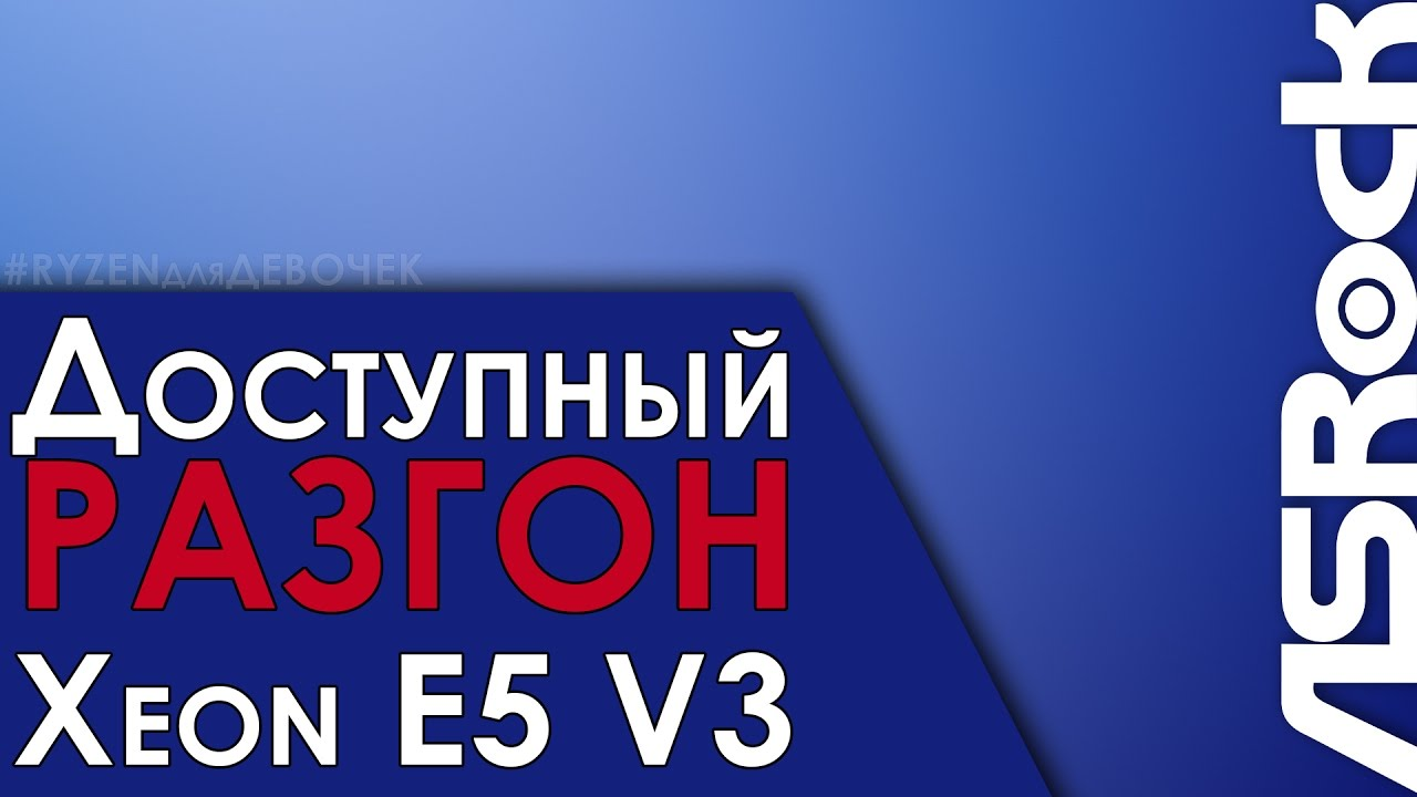 Xeon Unlock. Поэтапная процедура анлока TurboBoost на процессорах Xeon E5-26xx v3 Haswell