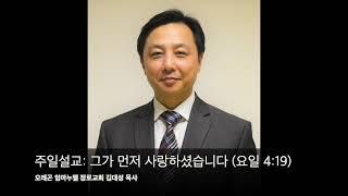 2019. 10. 13. 예수사랑초청잔치설교, 요일 4…
